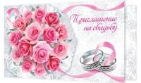 Открытка Приглашение на свадьбу 2-86-596А